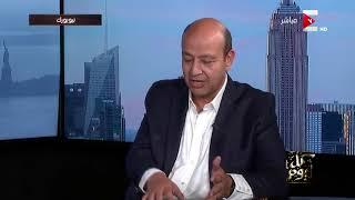 Download كل يوم - حوار مع رجل الاعمال نجيب ساويرس - الأحد 17 سبتمبر 2017 Video