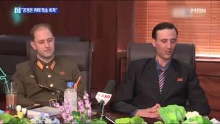 Download 미국계 북한 형제 ″김정은에 목숨 바치는 게 꿈″ Video