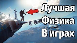 Download 15 ИГР С НЕВЕРОЯТНОЙ ФИЗИКОЙ Video