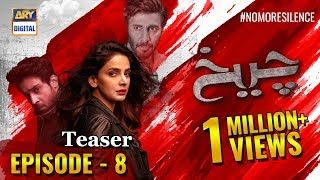 Download Cheekh Episode 8 | Teaser | ARY Digital Drama Video