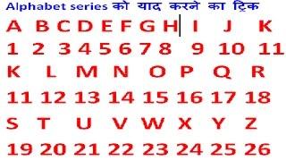 Download Coding Decoding   alphabet series को याद करे चुटकियों में और परीक्षा में समय बचाएं   Video