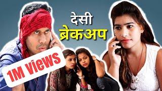 Download Desi Breakup Story || Boyfriend Girlfriend Comedy || Vines By Anand Manikpuri Video