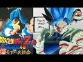 Download Dragon Ball Xenoverse 2 Mod - Goku Fused with Audience 4D Movie REVAMPED Video