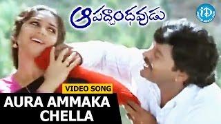 Download Aura Ammaka Chella Song - Aapadbandhavudu Songs - Chiranjeevi - Meenakshi Sheshadri Video