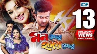 Download Mon Jekhane Hridoy Shekhane | Bangla Movie | Shakib Khan | Apu Biswash | Nirob | Ratna Video