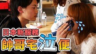 Download 幫YUMA擦眼淚的不是我!!日本另類的新服務~王子幫你擦眼淚的「帥哥宅泣便」 Video