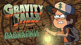 Download Пасхалки Gravity Falls Video