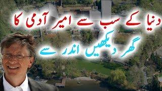 Download Bill Gates K Ghar Ka Androoni Manzar | Bill Gates Ka Ghar Kaisa Hai. Dekhain Is Video Mai | TUT Video