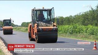 Download Кіровоградщина, ремонт, дорога, Кропивницький Video