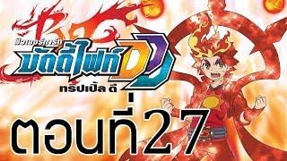 Download ฟิวเจอร์การ์ด บัดดี้ไฟท์ DDD พากย์ไทย ตอนที่ 27 Video