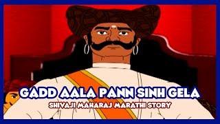 Download Shivaji Maharaj - Gadd Aala Pann Sinh Gela Part - 10 (Marathi) Video