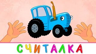 Download СЧЁТ - СИНИЙ ТРАКТОР - Развивающая детская песенка мультик про счет от 1 до 5 Video