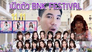 Download เปิดตัว 5th single BNK FESTIVAL | HBD 11.11 3น | ไลฟ์ในแอพเริ่มดีขึ้นละ Video