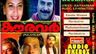 Download KOURAVAR FILMSONGS AUDIO JUKEBOX Video
