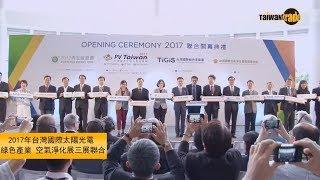 Download 2017年台灣國際太陽光電 三展聯合打造我國最完整之新興能源採購展會 Video