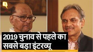 Download राजपथ | 2019 में BJP की डूबेगी नैया, Opposition Alliance की बनेगी सरकार: Sharad Pawar | Quint Hindi Video