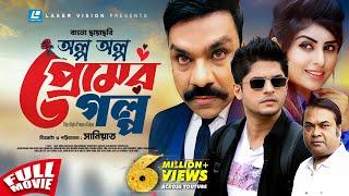 Download Olpo Oplo Premer Golpo (অল্প অল্প প্রেমের গল্প) Bangla Full HD Movie | Shakh, Niloy Video