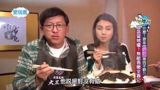 Download 週二愛玩客【詹姆士 & 韋汝@日本】【什麼!原來北海道無肉不歡?!】20151215 Video