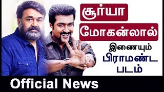 Download Official: Suriya & Mohanlal to team up!   Surya Next   Ngk Movie Teaser Video
