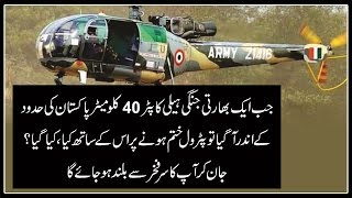 Download Indian Army Helicopter In Pakistan | jجب انڈیا کا ہیلی کاپٹر پاکستان میں آ گیا تو کیا ہوا Video