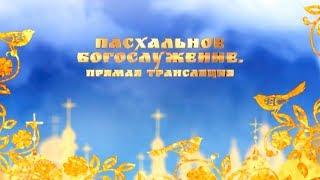 Download Прямая трансляция Пасхального богослужения из Свято-Успенской Киево-Печерской лавры Video