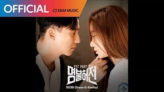 Download [명불허전 OST Part 5] 카더가든 (Car, the garden) - Dream Or Reality Video