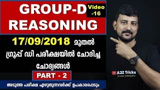 Download RRB Group D പരീക്ഷയില്‍ ചോദിച്ച General Intelligence and Reasoning -2| Malayalam RRB Group D Classes Video