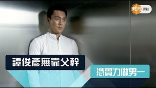 Download 譚俊彥無靠父幹 憑實力做男一 Video