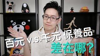 Download 百元v.s.千元保養品你知道差在哪嗎?【Dr. Ivan 6】 Video
