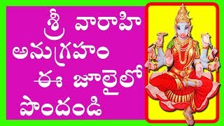 Greatness of Varahi Devi Dhyanam - Srimangara Nayika (ఆర్య