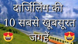 Download Darjeeling Top 10 Tourist Places In Hindi | Darjeeling Tourism | West Bengal Video
