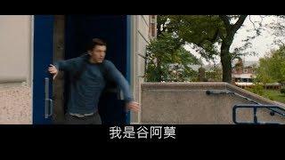 Download #599【谷阿莫】5分鐘看完2017鋼鐵人戲份很多的電影《蜘蛛人:返校日》 Video