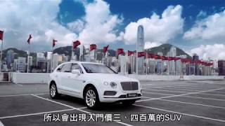 Download Bentley Bentayga 何謂SUV之最?|TopGear極速誌 Video