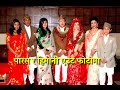 Download Paras Shah and Himani Shah seen together in a marriage ceremony (पारस र हिमानी संगै लामो समय पछि) Video
