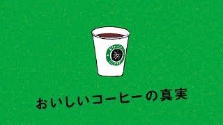 Download 映画「おいしいコーヒーの真実」予告編 Video