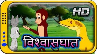 Download Vishvasghaat - Hindi Story for Children | Hindi Kahaniya | Panchatantra Moral Story for kids HD Video