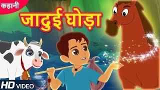 Download जादुई घोड़ा | Jadui Ghoda | Hindi Kahaniya | Moral Stories For Kids | Hindi Fairy Tales | Kahani Video