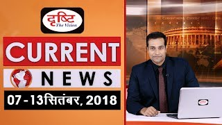 Download Current News Bulletin for IAS/PCS - (7th-13th Sep, 2018) Video