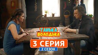 Download Танька и Володька 2 сезон 3 серия | Сериалы 2019 Video