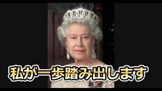 Download 【海外の反応】エリザベス女王が天皇陛下と握手する際に、自ら一歩踏み出す理由!知られざる王室間の序列とは? Video