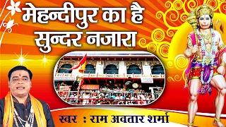 Download Mehndipur Ka Hai Sundar Nazara || Ram Avtaar Sharma || Balaji Hanuman Bhajan # Ambey Bhakti Video