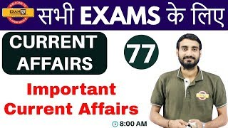 Download CLASS 77 | सभी EXAMS के लिए | CURRENT AFFAIRS|RRB NTPC /JE SSC UPSSSC |MASTER CLASS | by VIVEK SIR Video