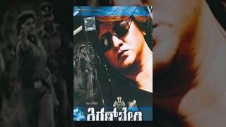 Download Kiran Bedi | Malashri | Srinivasa Murthy | Kannada Full Movie Video