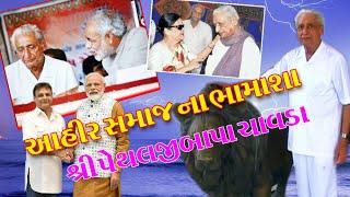 Download pethalji bapa nu srathanjli song Video