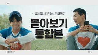 Download [오늘도 형제는 평화롭다] 몰아보기 통합본 I #좋맛탱 김민규 Video