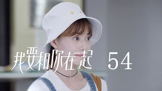 Download 我要和你在一起 54 | To Be With You 54(柴碧雲、孫紹龍、萬思維等主演) Video