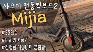 Download [포켓매거진] 샤오미 미지아를 소개합니다. 샤오미 전동킥보드 2세대. Xiaomi electronic kickboard scooter mijia review Video