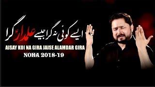 Nadeem Sarwar | Zara Sa Pani | 2018 / 1440 Free Download Video MP4