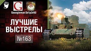 Download Лучшие выстрелы №163 - от Gooogleman и Sn1p3r90 [World of Tanks] Video
