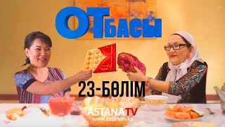 Download Отбасы №23 серия Video